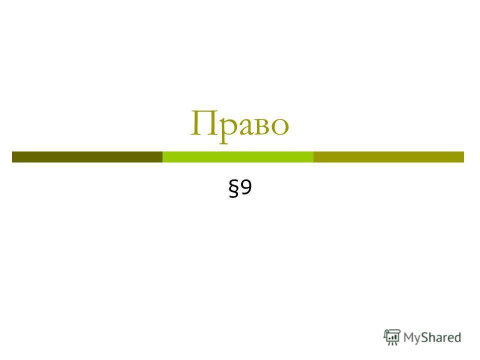 Право §9§9