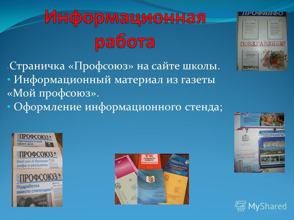 Контроль за соблюдением правил и норм охраны труда; Утверждение соглашений по охране труда