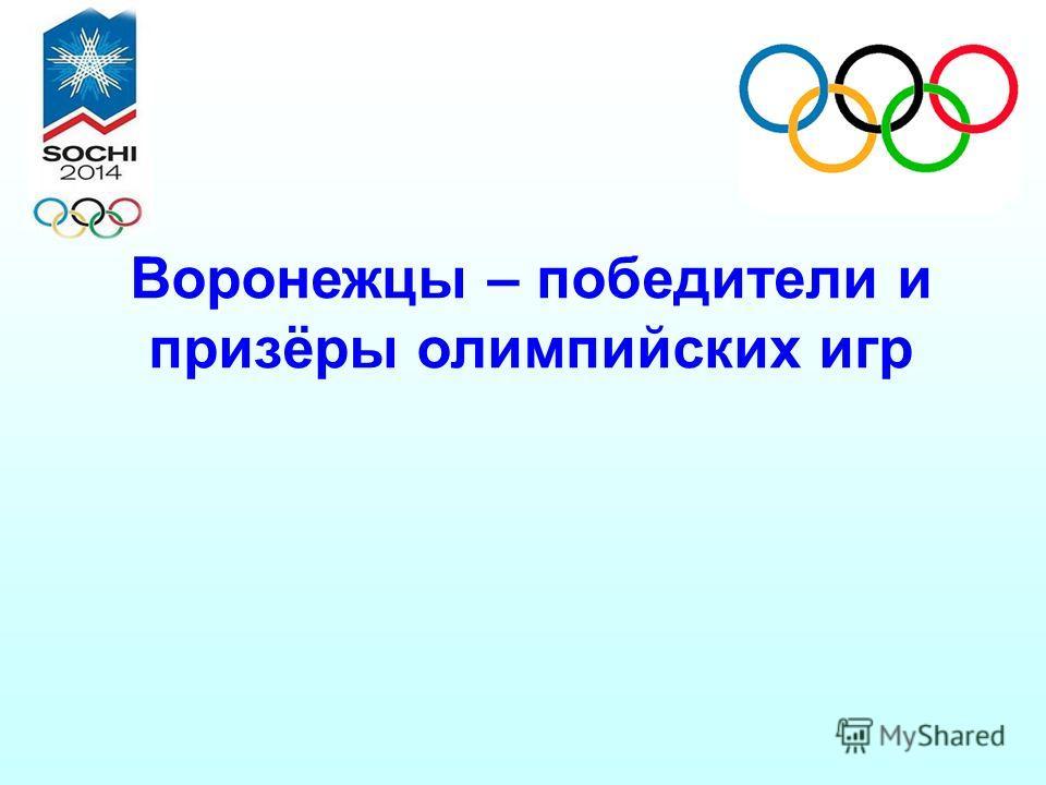 Воронежцы – победители и призёры олимпийских игр