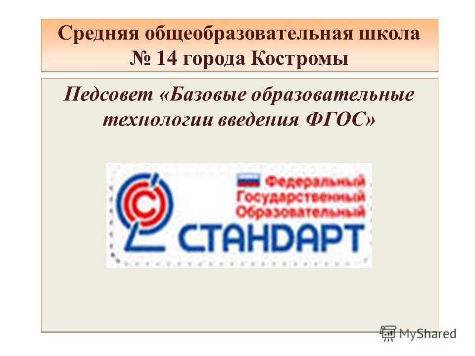 Средняя общеобразовательная школа 14 города Костромы Педсовет «Базовые образовательные технологии введения ФГОС»