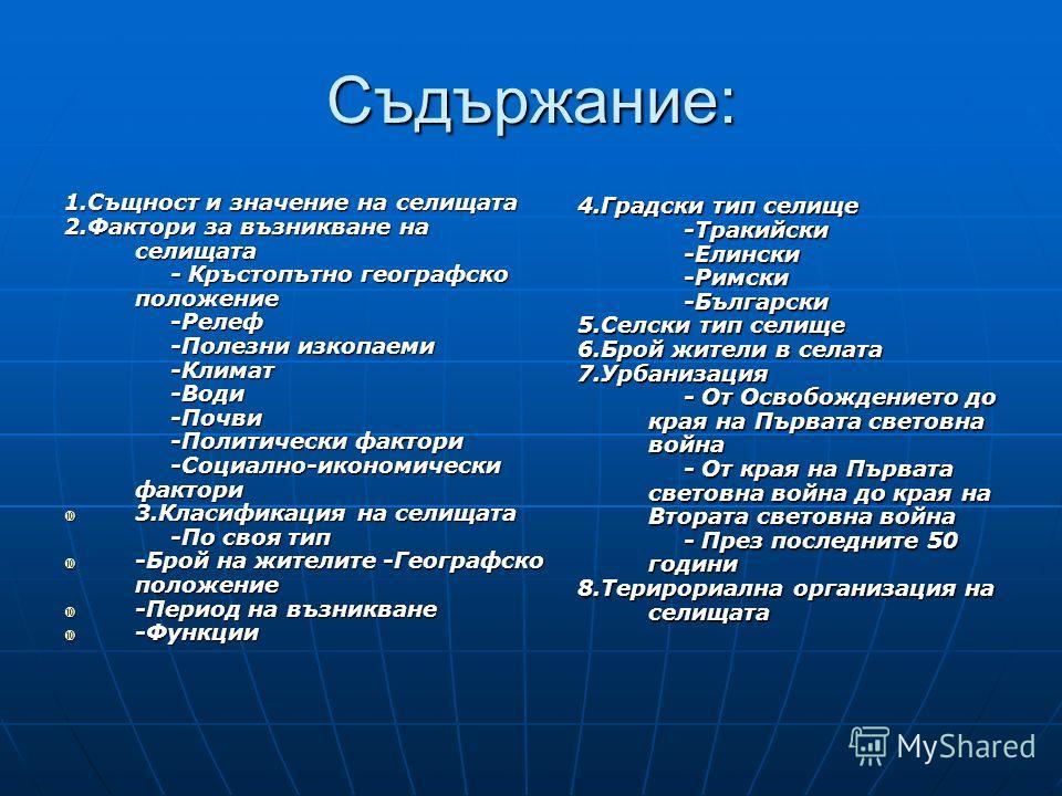 Съдържание: 1.Същност и значение на селищата 2.Фактори за възникване на селищата - Кръстопътно географско положение -Релеф -Полезни изкопаеми -Климат-Води-Почви -Политически фактори -Социално-икономически фактори 3.Класификация на селищата -По своя т