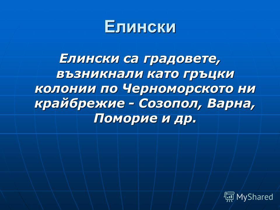 Елински Елински са градовете, възникнали като гръцки колонии по Черноморското ни крайбрежие - Созопол, Варна, Поморие и др.