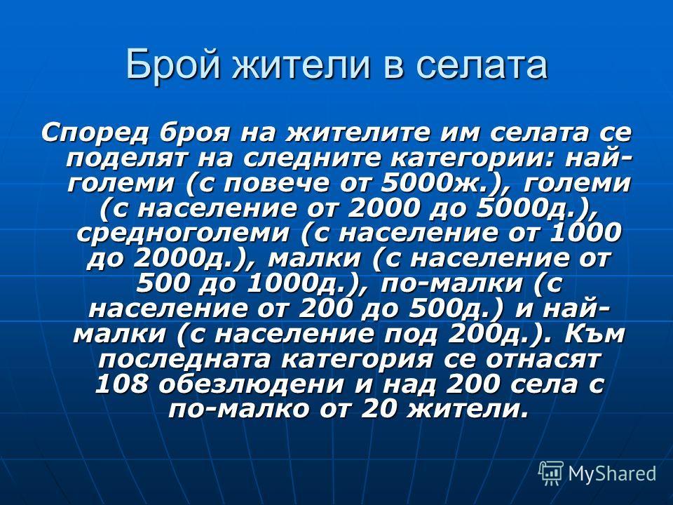 Брой жители в селата Според броя на жителите им селата се поделят на следните категории: най- големи (с повече от 5000ж.), големи (с население от 2000 до 5000д.), средноголеми (с население от 1000 до 2000д.), малки (с население от 500 до 1000д.), по-