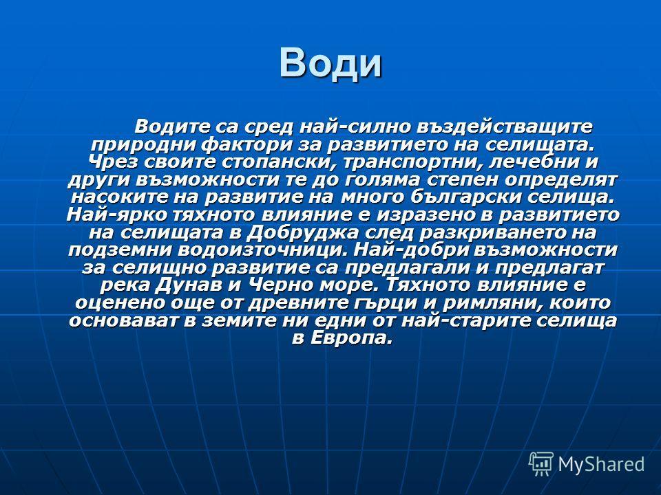 Води Водите са сред най-силно въздействащите природни фактори за развитието на селищата. Чрез своите стопански, транспортни, лечебни и други възможности те до голяма степен определят насоките на развитие на много български селища. Най-ярко тяхното вл