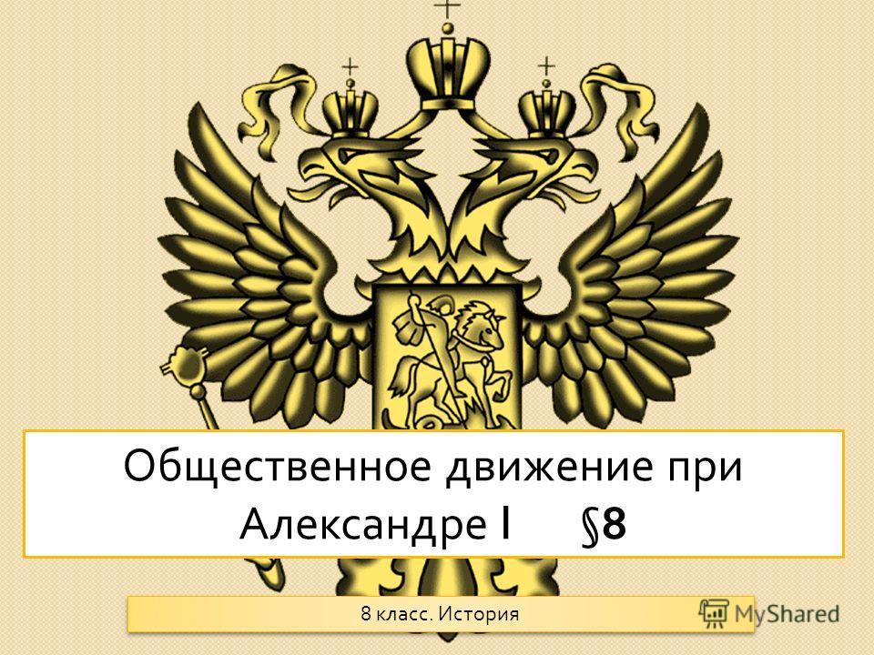 Общественное движение при Александре I §8 8 класс. История