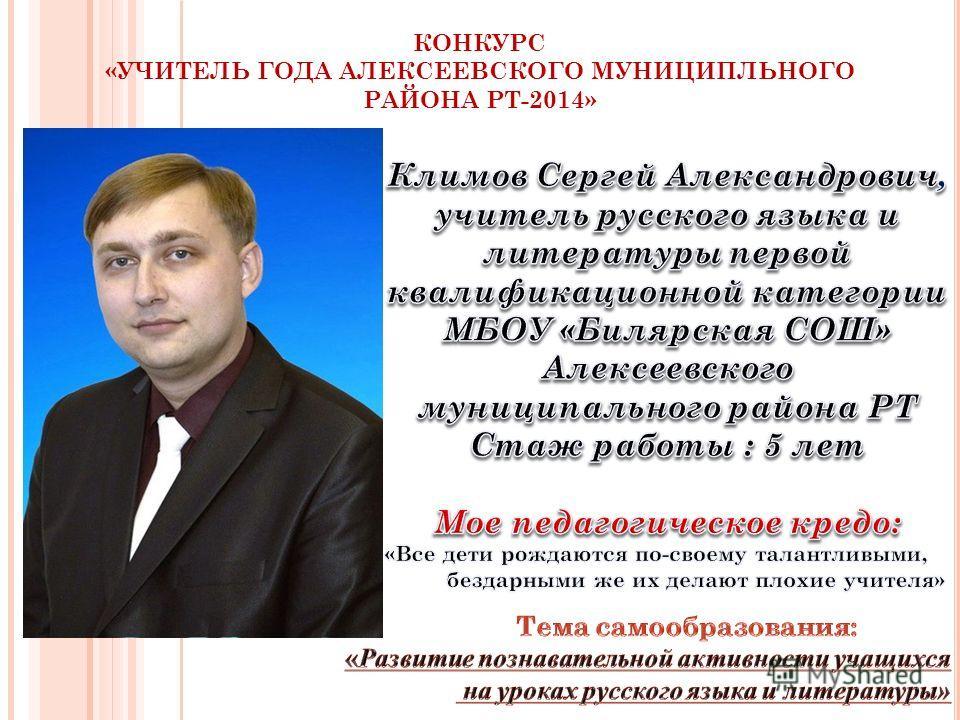 КОНКУРС «УЧИТЕЛЬ ГОДА АЛЕКСЕЕВСКОГО МУНИЦИПЛЬНОГО РАЙОНА РТ-2014»