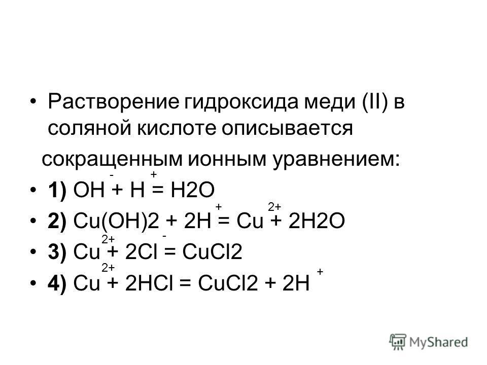 Растворение карбоната кальция в азотной кислоте описывается сокращенным ионным уравнением: 1) CO3 + 2H = CO2 + H2O 2) CaCO3 + 2H = Ca + CO2 + H2O 3) Ca + 2NO3 = Ca(NO3)2 4) Ca + 2HNO3 = Ca(NO3)2 + 2H 2- + + 2+ _ +