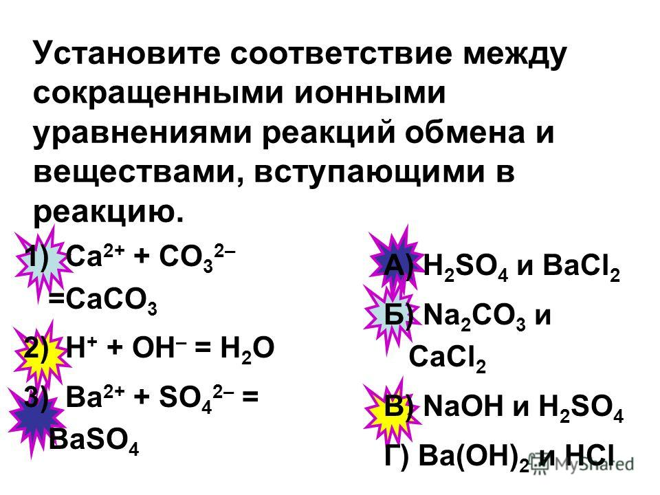Сокращенное ионное уравнение реакции Fe 3+ + 3OH – = Fe(OH) 3 соответствует взаимодействию: 1) железа с гидроксидом натрия 2) железа с водой 3) хлорида железа(III) с гидроксидом меди(II) 4) хлорида железа(III) с гидроксидом натрия