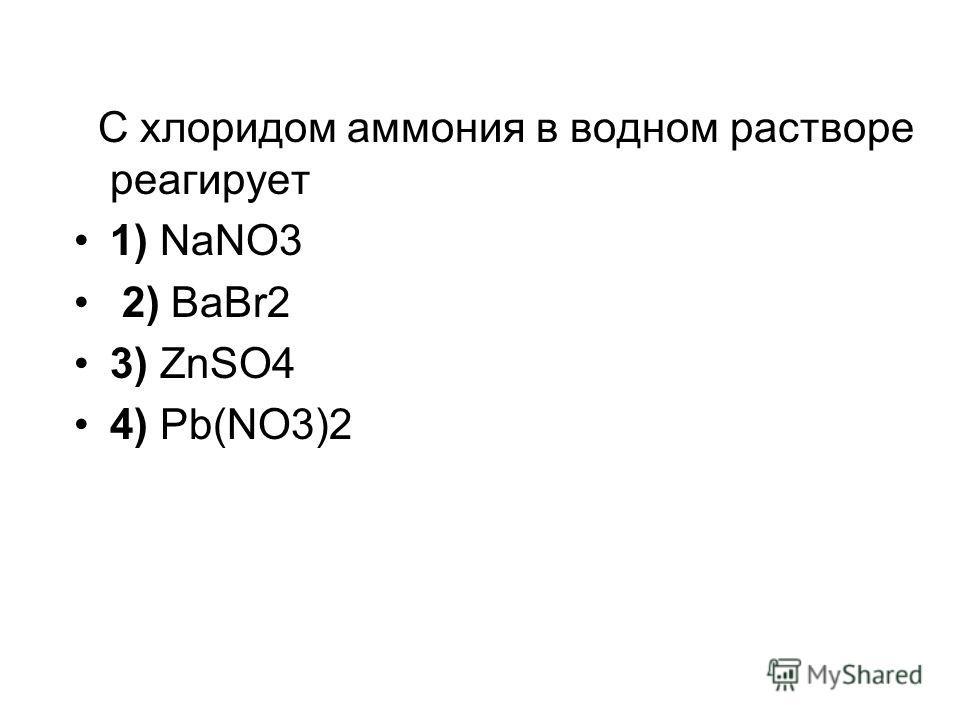 В водном растворе реагируют между собой 1) KI и FeBr2 3) CuCl2 и H2SO4 2) MgSO4 и NaNO3 4) LiOH и HNO3