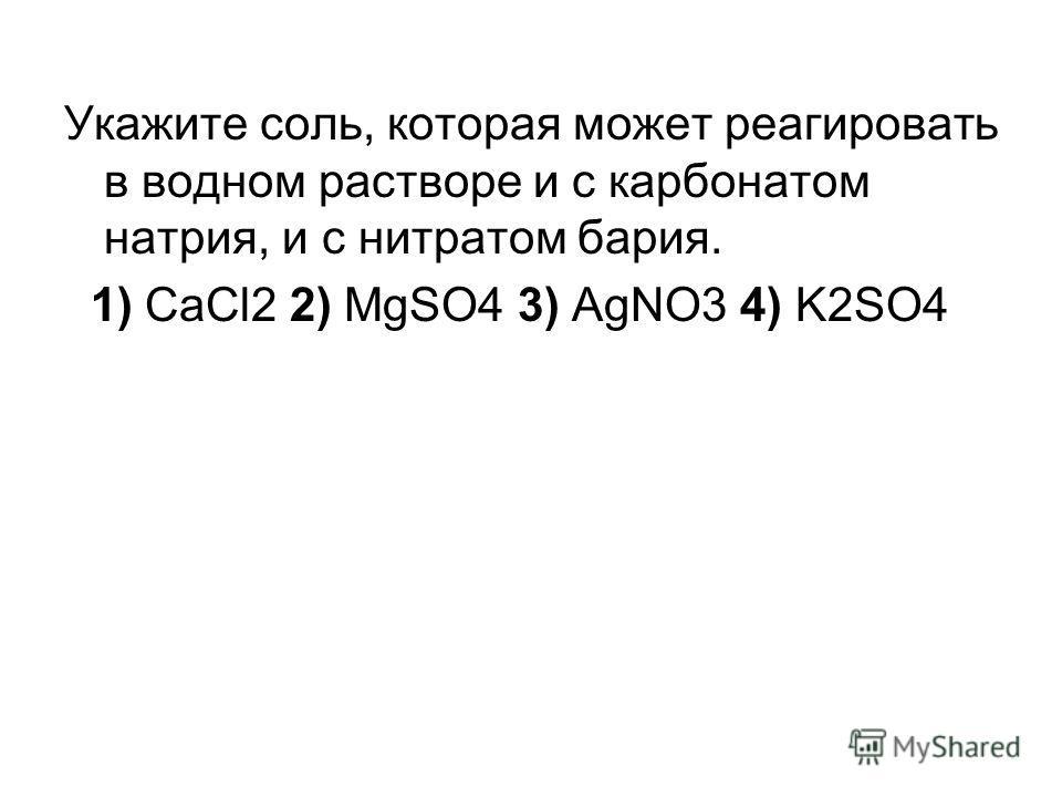 С нитратом бария в водном растворе реагирует 1) MgCl2 2) (NH4)2SO3 3) FeBr3 4) KNO3