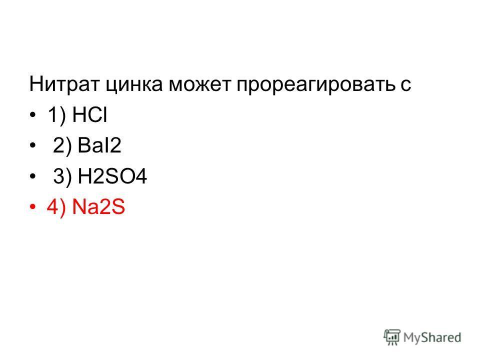 Нитрат цинка может прореагировать с 1) HCl 2) BaI2 3) H2SO4 4) Na2S
