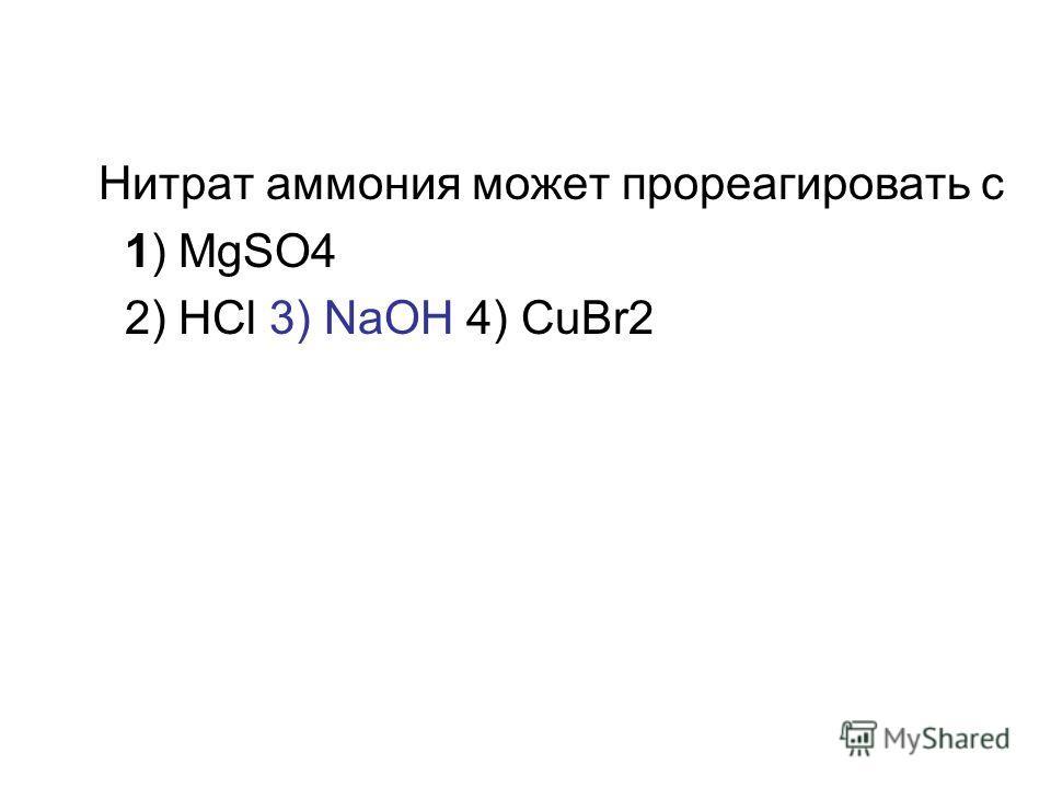 Нитрат аммония может прореагировать с 1) MgSO4 2) HCl 3) NaOH 4) CuBr2