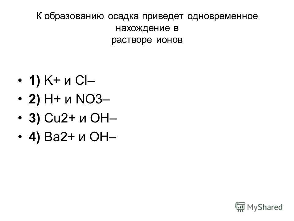 Какое вещество может взаимодействовать в водном растворе как с карбонатом калия, так и с нитратом серебра? 1) HCl 2) HNO3 3) NaBr 4) ZnF2
