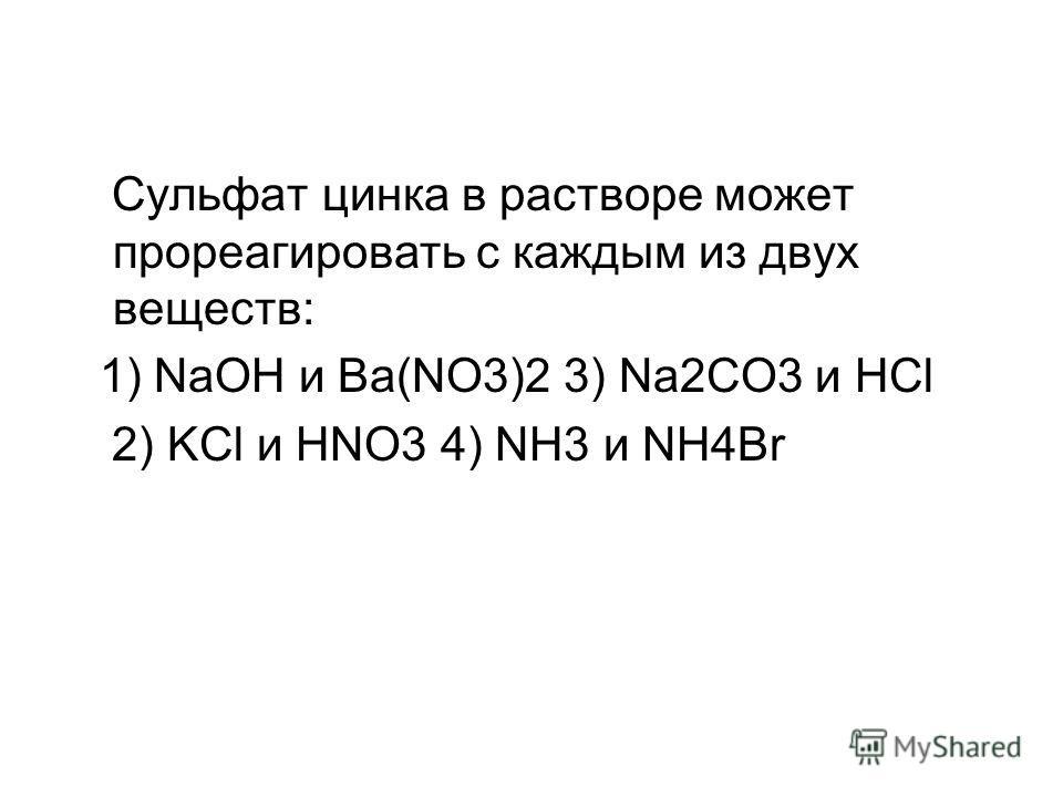 С каким веществом в водном растворе хлорид аммония реагирует, а нитрат аммония – нет? 1) KOH 2) KNO2 3) HBr 4) AgNO3