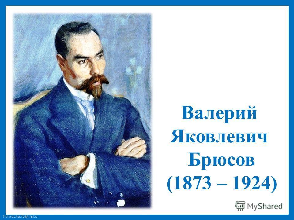 FokinaLida.75@mail.ru Валерий Яковлевич Брюсов (1873 – 1924)