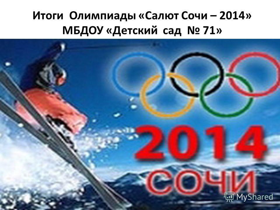 Итоги Олимпиады «Салют Сочи – 2014» МБДОУ «Детский сад 71»