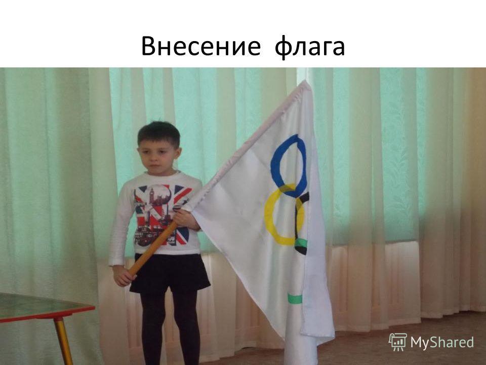Внесение флага