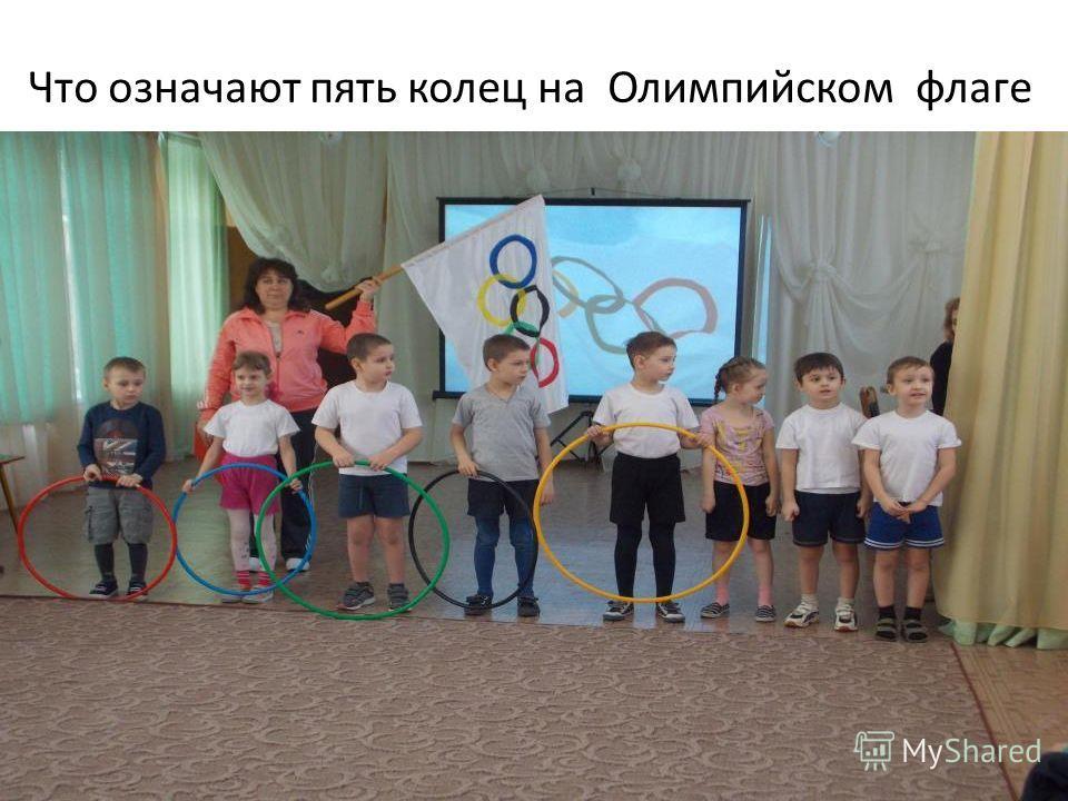 Что означают пять колец на Олимпийском флаге