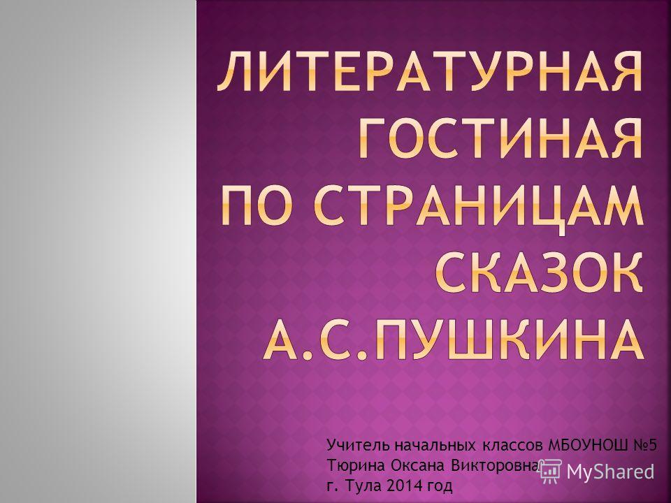 Учитель начальных классов МБОУНОШ 5 Тюрина Оксана Викторовна г. Тула 2014 год