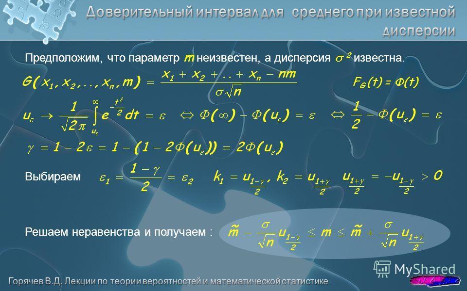 Предположим, что параметр m неизвестен, а дисперсия 2 известна. F G (t) = (t) Выбираем Решаем неравенства и получаем :