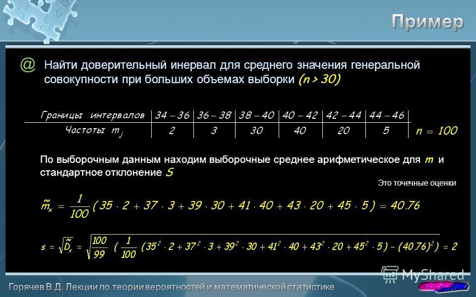 @ Найти доверительный инервал для среднего значения генеральной совокупности при больших объемах выборки (n > 30) Это точечные оценки По выборочным данным находим выборочные cреднее арифметическое для m и стандартное отклонение S