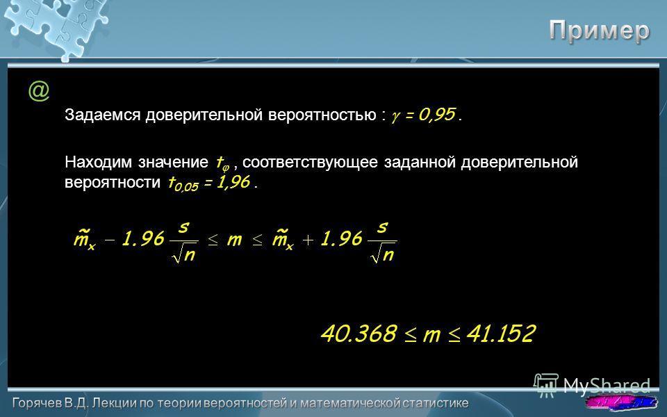 @ Задаемся доверительной вероятностью : = 0,95. Находим значение t, соответствующее заданной доверительной вероятности t 0,05 = 1,96.