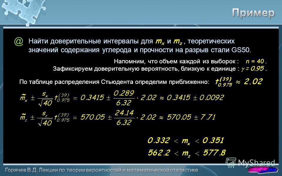 @ Найти доверительные интервалы для m x и m z, теоретических значений содержания углерода и прочности на разрыв стали GS50. По таблице распределения Стьюдента определим приближенно: Напомним, что объем каждой из выборок : n = 40. Зафиксируем доверите