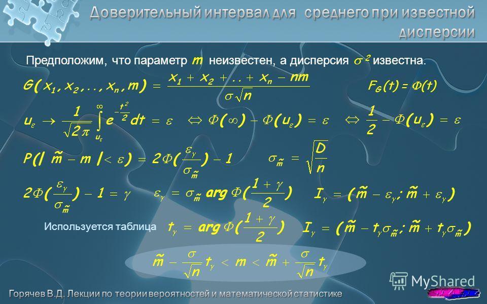 Предположим, что параметр m неизвестен, а дисперсия 2 известна. F G (t) = (t) Используется таблица