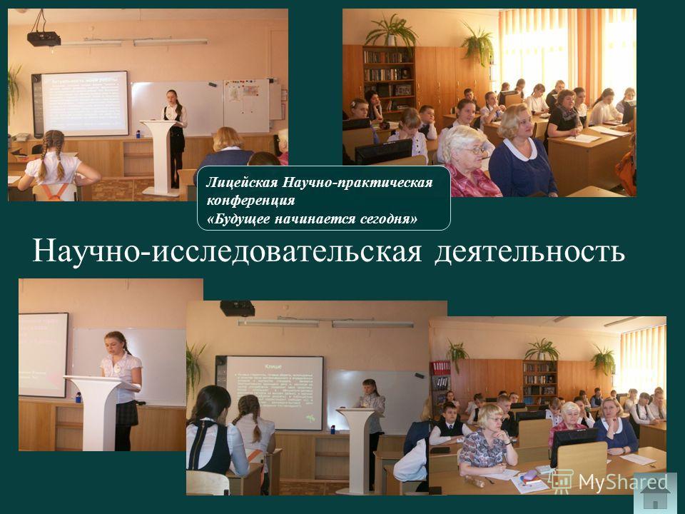 Научно-исследовательская деятельность Лицейская Научно-практическая конференция «Будущее начинается сегодня»