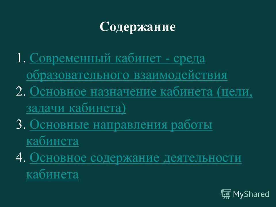 Содержание 1. Современный кабинет - среда образовательного взаимодействияСовременный кабинет - среда образовательного взаимодействия 2. Основное назначение кабинета (цели, задачи кабинета)Основное назначение кабинета (цели, задачи кабинета) 3. Основн