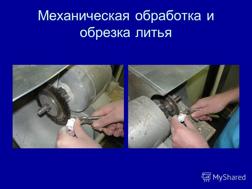 Механическая обработка и обрезка литья