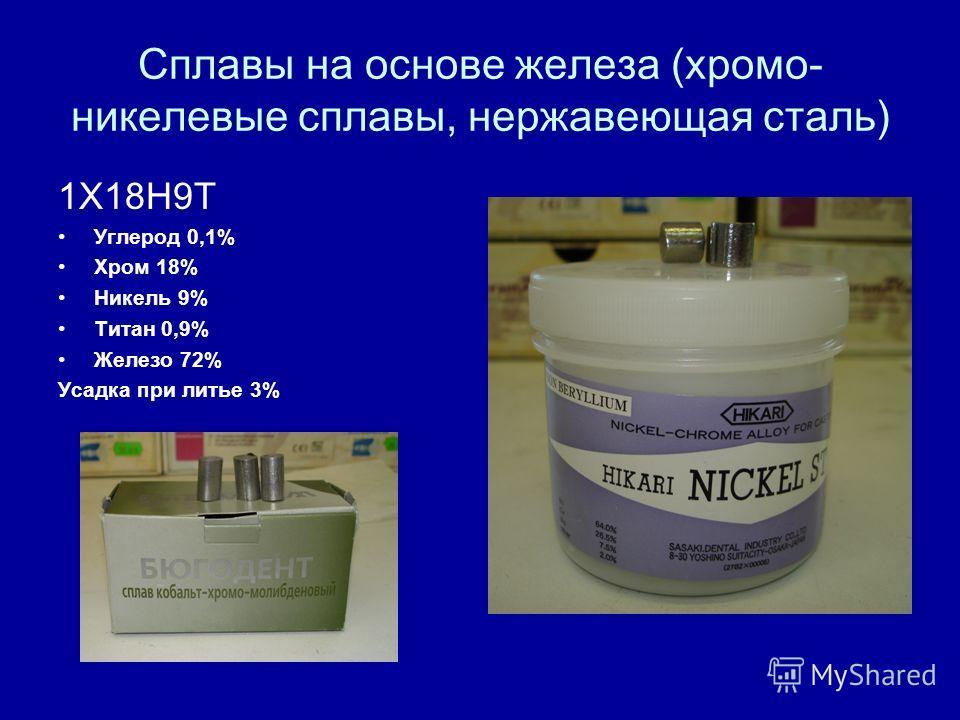Сплавы на основе железа (хромо- никелевые сплавы, нержавеющая сталь) 1Х18Н9Т Углерод 0,1% Хром 18% Никель 9% Титан 0,9% Железо 72% Усадка при литье 3%