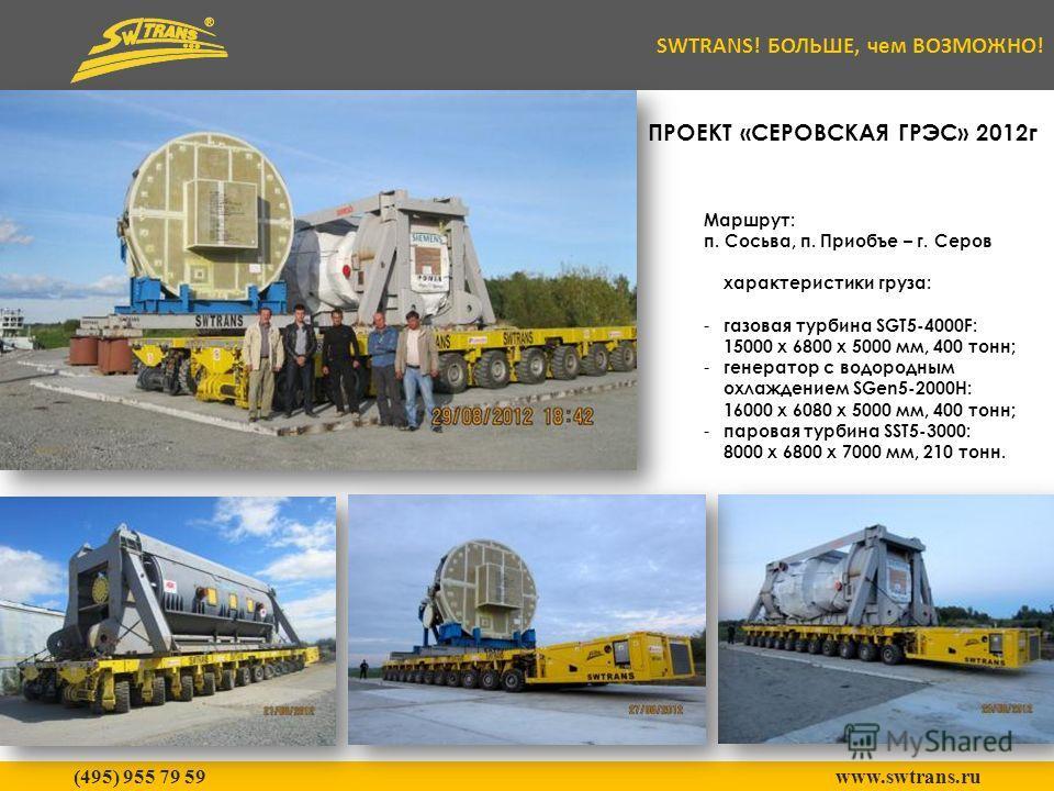 (495) 955 79 59 www.swtrans.ru SWTRANS! БОЛЬШЕ, чем ВОЗМОЖНО! ПРОЕКТ «СЕРОВСКАЯ ГРЭС» 2012г Маршрут: п. Сосьва, п. Приобъе – г. Серов характеристики груза: - газовая турбина SGT5-4000F: 15000 х 6800 х 5000 мм, 400 тонн; - генератор с водородным охлаж