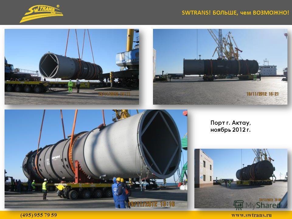 SWTRANS! БОЛЬШЕ, чем ВОЗМОЖНО! (495) 955 79 59 www.swtrans.ru Порт г. Актау, ноябрь 2012 г.