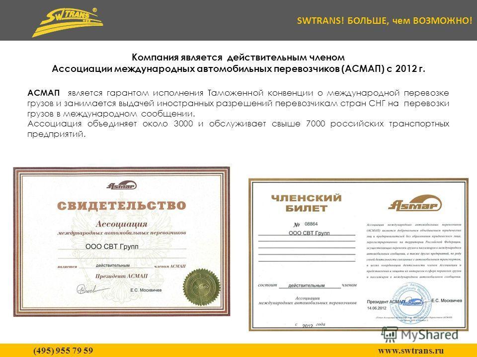 (495) 955 79 59 www.swtrans.ru Компания является действительным членом Ассоциации международных автомобильных перевозчиков (АСМАП) с 2012 г. SWTRANS! БОЛЬШЕ, чем ВОЗМОЖНО! АСМАП является гарантом исполнения Таможенной конвенции о международной перево