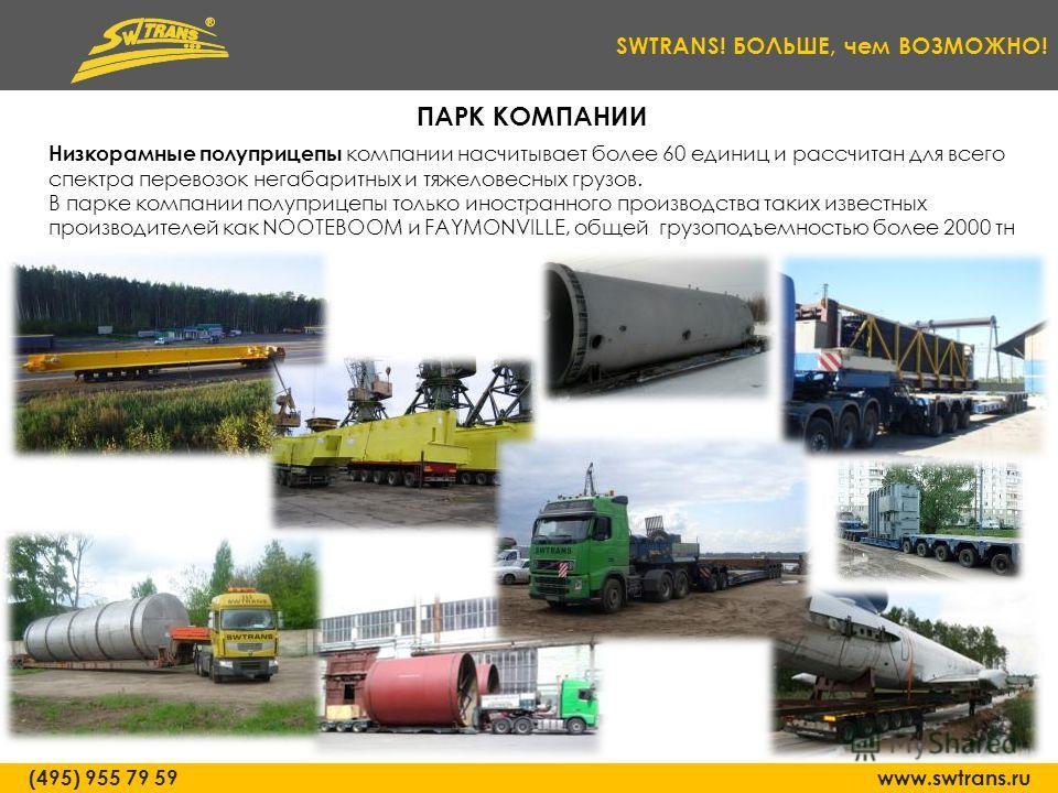 SWTRANS! БОЛЬШЕ, чем ВОЗМОЖНО! (495) 955 79 59 www.swtrans.ru ПАРК КОМПАНИИ Низкорамные полуприцепы компании насчитывает более 60 единиц и рассчитан для всего спектра перевозок негабаритных и тяжеловесных грузов. В парке компании полуприцепы только и