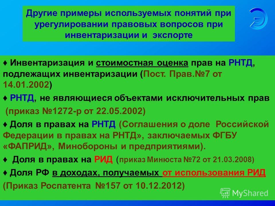 Инвентаризация и стоимостная оценка прав на РНТД, подлежащих инвентаризации (Пост. Прав.7 от 14.01.2002) РНТД, не являющиеся объектами исключительных прав (приказ 1272-р от 22.05.2002) Доля в правах на РНТД (Соглашения о доле Российской Федерации в п