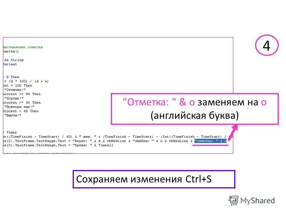 4 Отметка:  & o заменяем на o (английская буква) Сохраняем изменения Ctrl+S