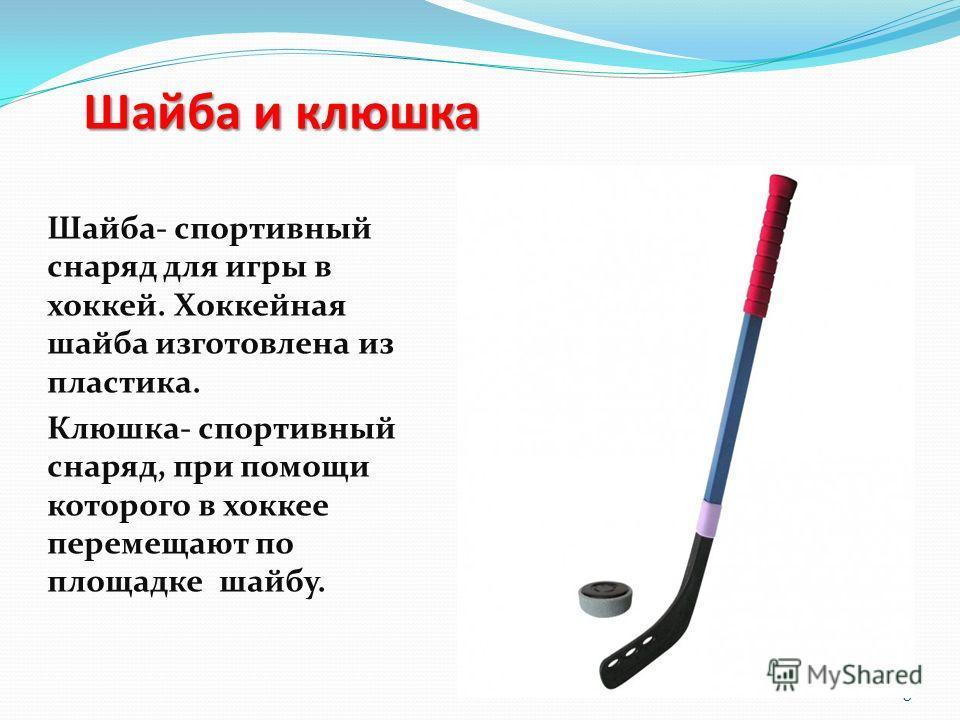 Шайба и клюшка Шайба- спортивный снаряд для игры в хоккей. Хоккейная шайба изготовлена из пластика. Клюшка- спортивный снаряд, при помощи которого в хоккее перемещают по площадке шайбу. 8