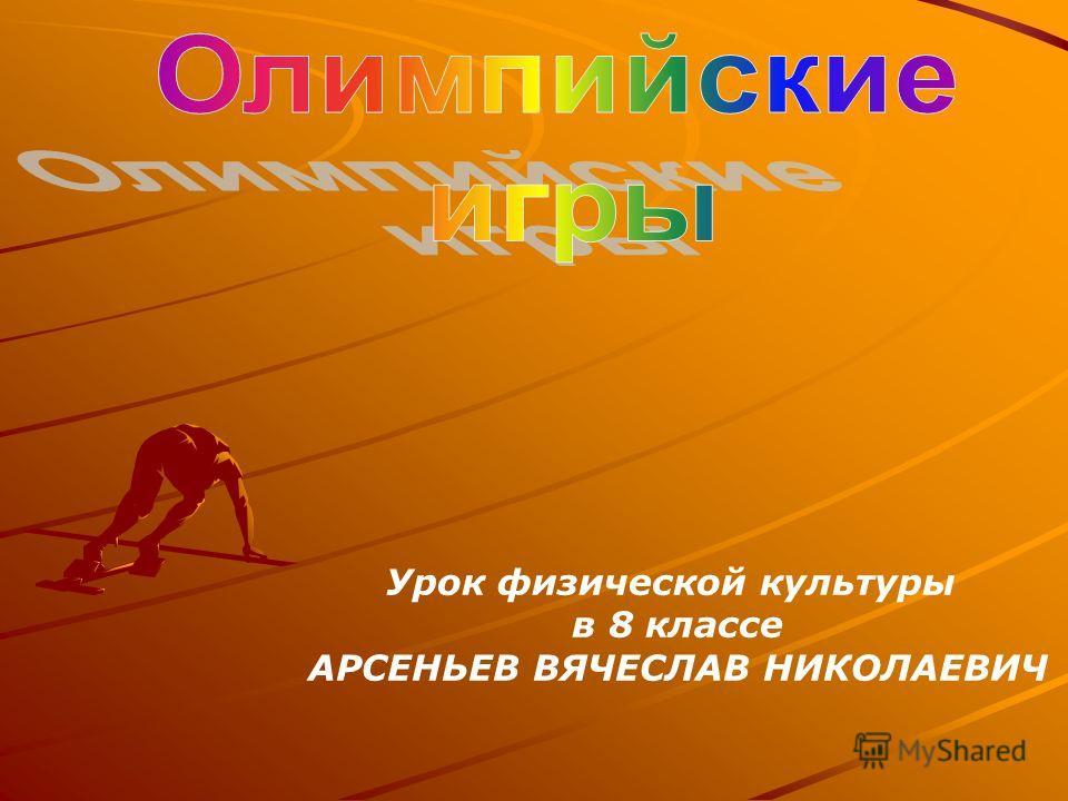Урок физической культуры в 8 классе АРСЕНЬЕВ ВЯЧЕСЛАВ НИКОЛАЕВИЧ