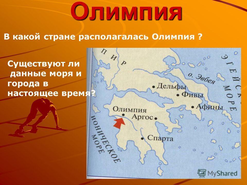 Олимпия В какой стране располагалась Олимпия ? Существуют ли данные моря и города в настоящее время?