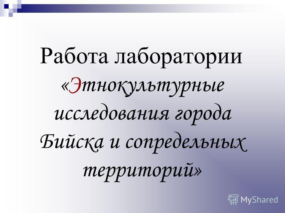 Работа лаборатории «Этнокультурные исследования города Бийска и сопредельных территорий»