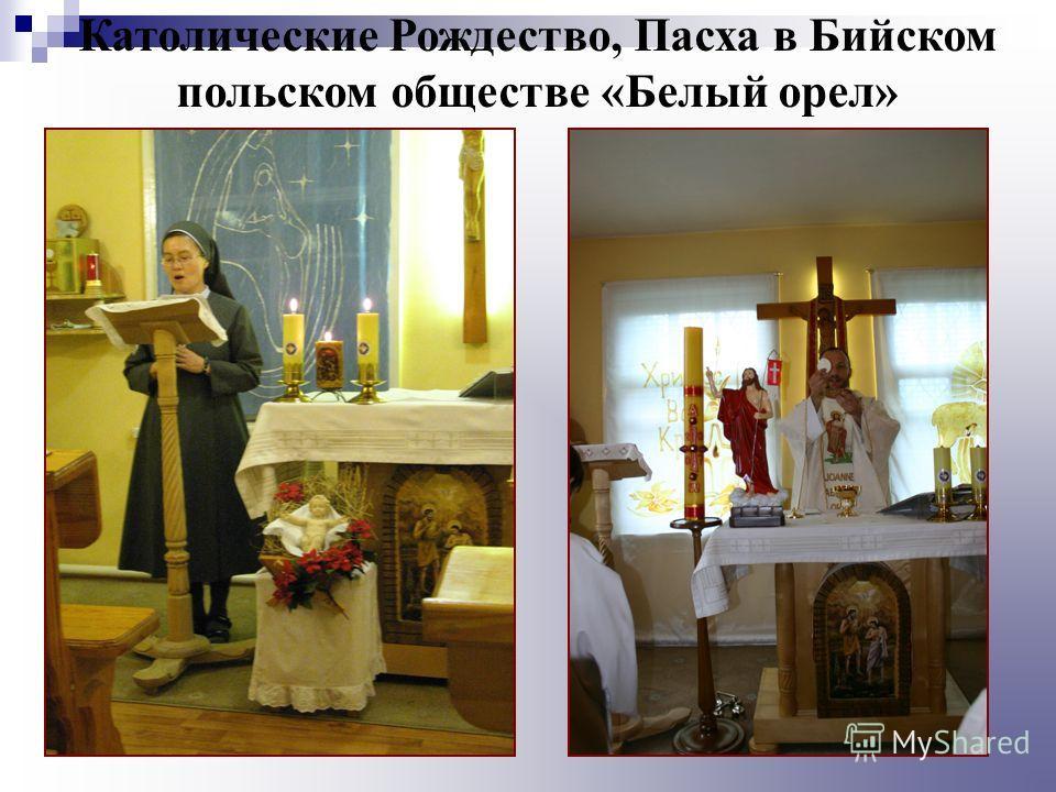 Католические Рождество, Пасха в Бийском польском обществе «Белый орел»