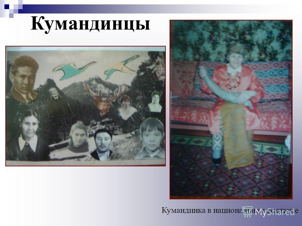 Кумандинка в национальном костюме Кумандинцы
