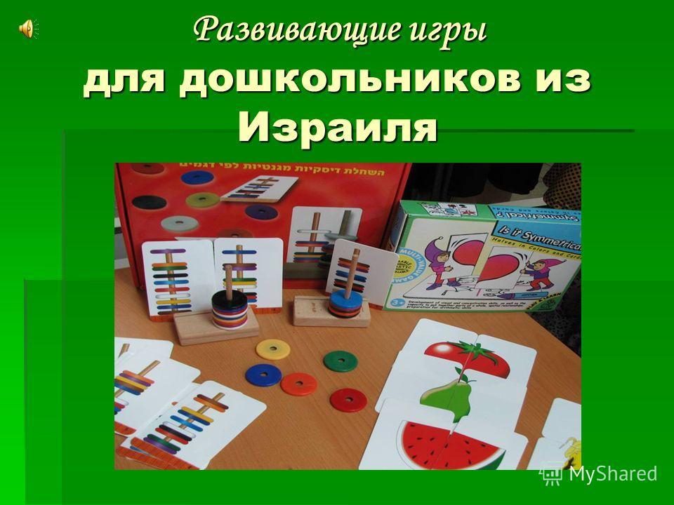 Развивающие игры для дошкольников из Израиля