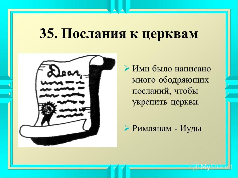 35. Послания к церквам Ими было написано много ободряющих посланий, чтобы укрепить церкви. Римлянам - Иуды