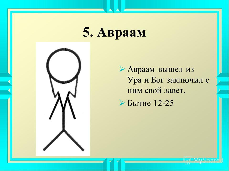 5. Авраам Авраам вышел из Ура и Бог заключил с ним свой завет. Бытие 12-25