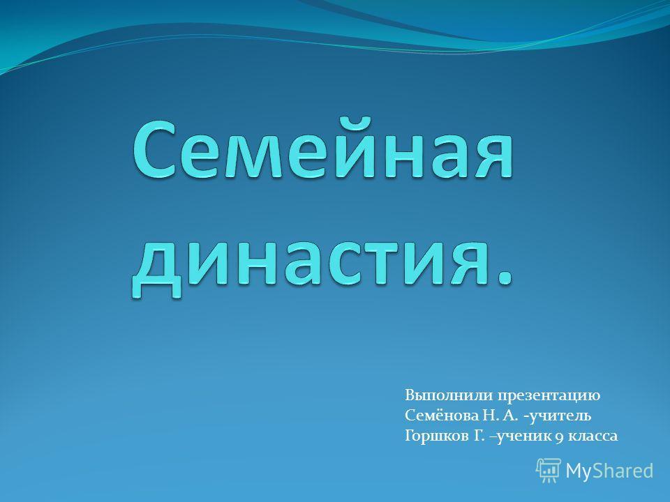 Выполнили презентацию Семёнова Н. А. -учитель Горшков Г. –ученик 9 класса