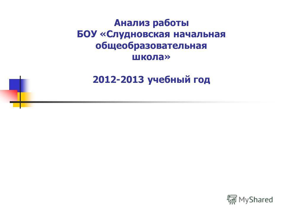 Анализ работы БОУ «Слудновская начальная общеобразовательная школа» 2012-2013 учебный год