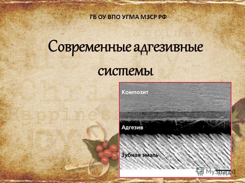 Современные адгезивные системы ГБ ОУ ВПО УГМА МЗСР РФ
